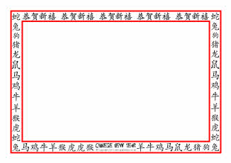 Chinese New Year A4 page borders (SB372) - SparkleBox